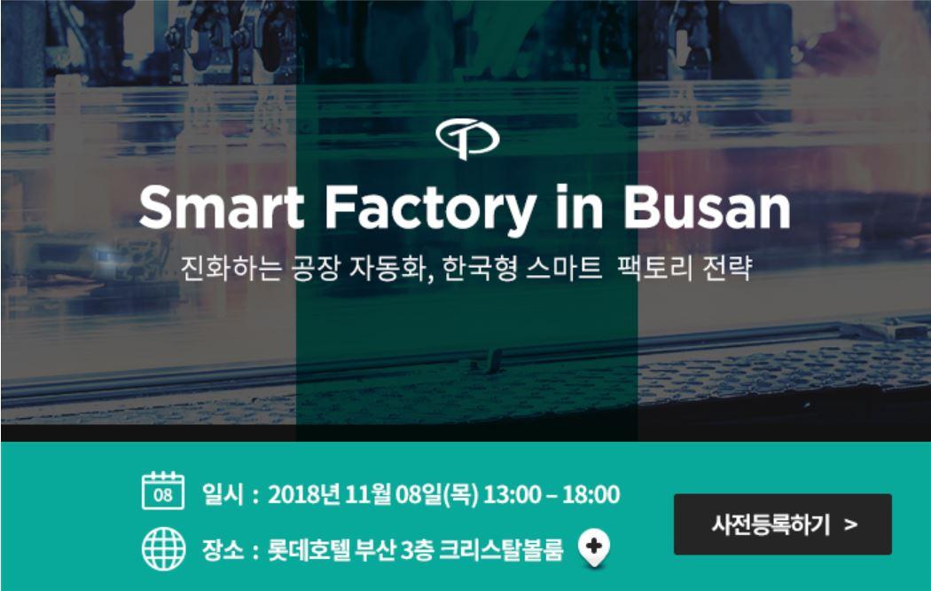 빅데이터 세미나 안내 Smart Factory in Busan