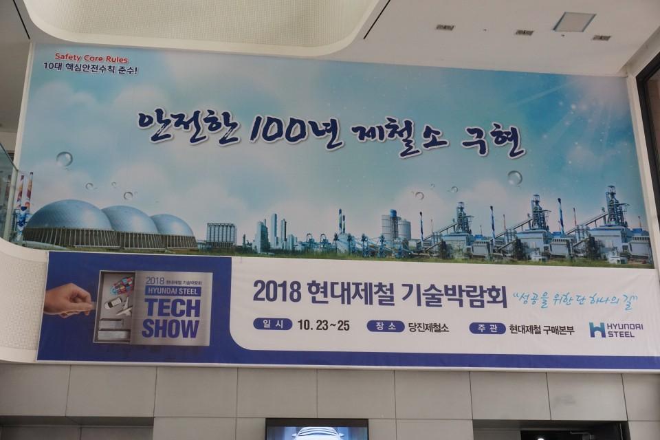 2018 Tech Show