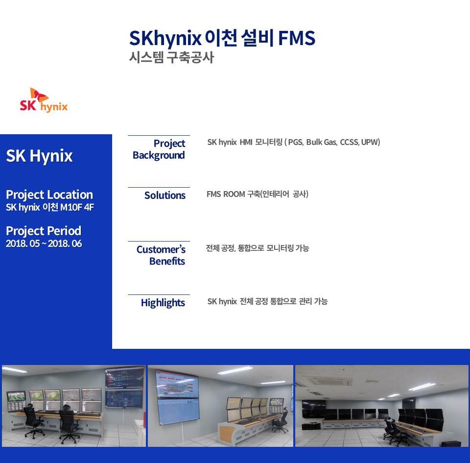 SKhynix 이천 설비 FMS 시스템 구축공사