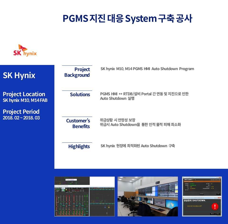 PGMS 지진 대응 System 구축 공사