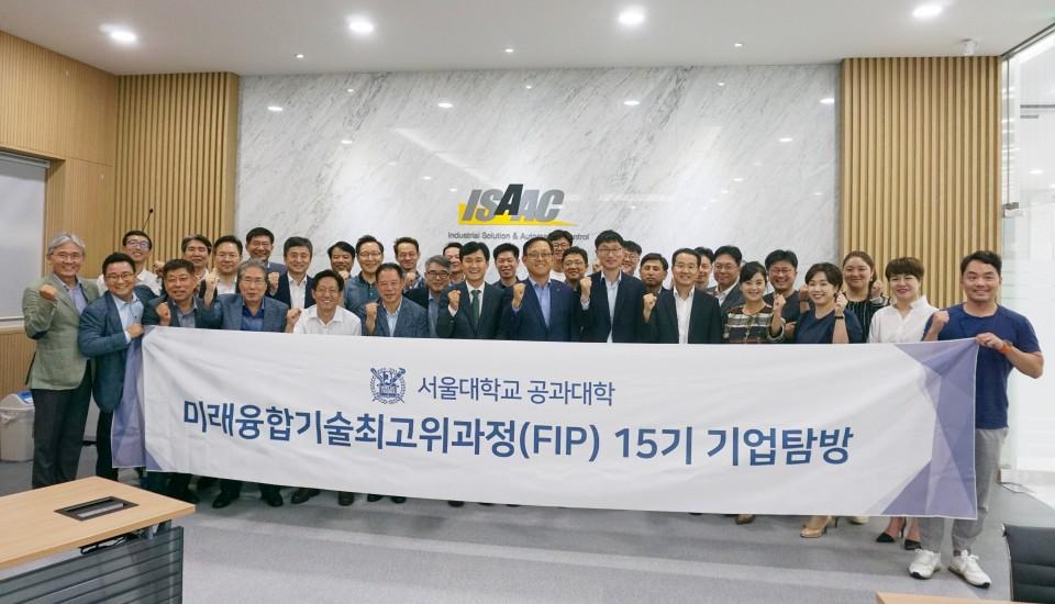 Seoul University FIP Team visited ISAAC Engineering
