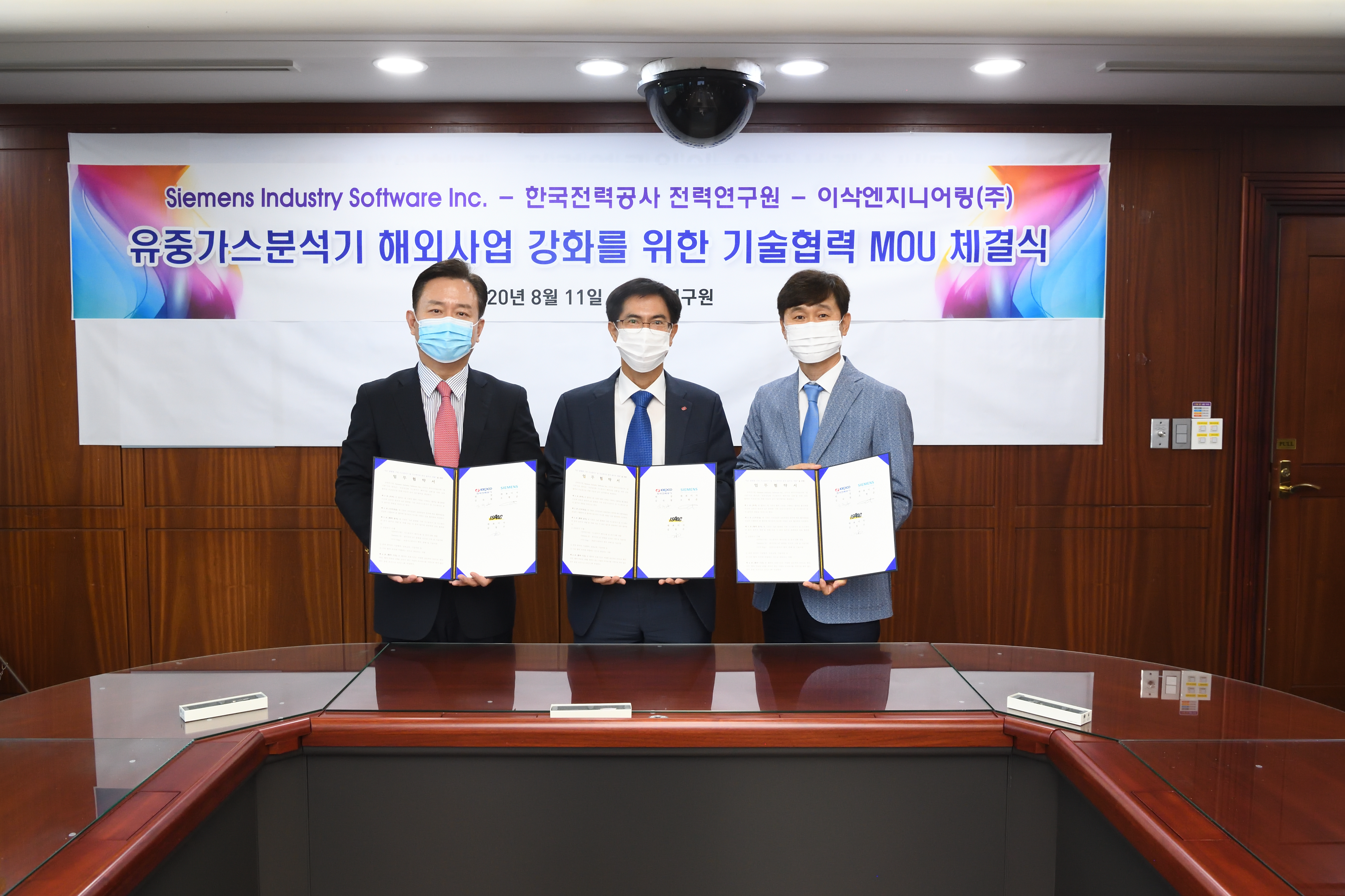 MOU with KEPCO Electric Power Research Institute, Siemens